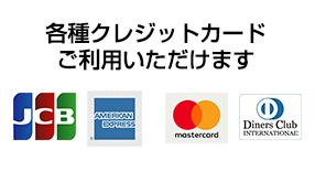 大黒建装では各種クレジットカードをご利用いただけます